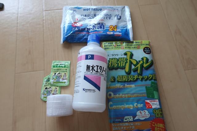 簡易トイレ胃薬、包帯、ウェットティッシュ、無水エタノール