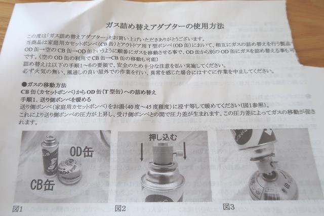 ガス詰め替えアダプター説明書が添付