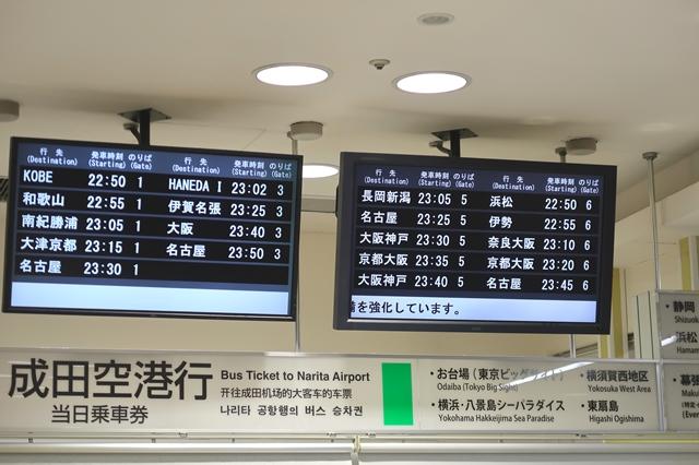 横浜駅から夜行バスターミナル