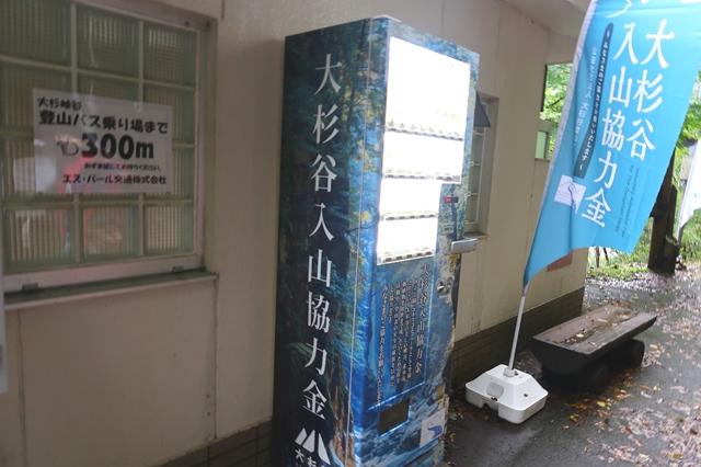 大杉谷渓谷登山協力金の自動販売機