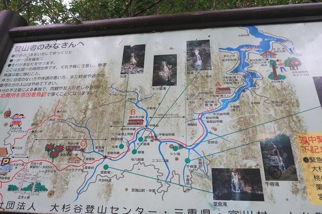 大谷杉峡谷の登山口付近にある周辺地図