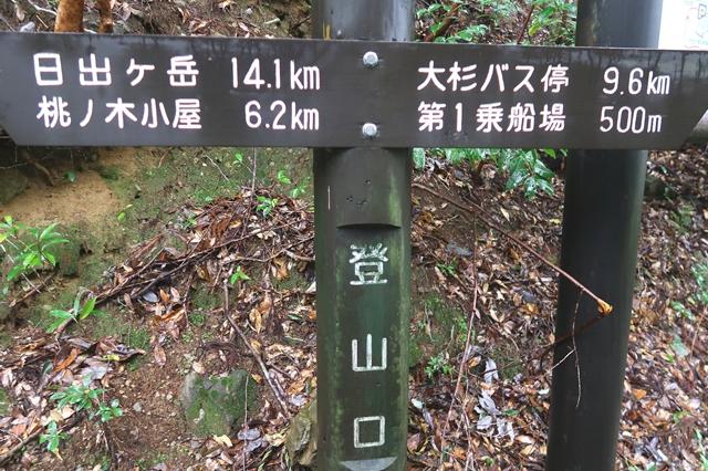 大杉谷の登山口