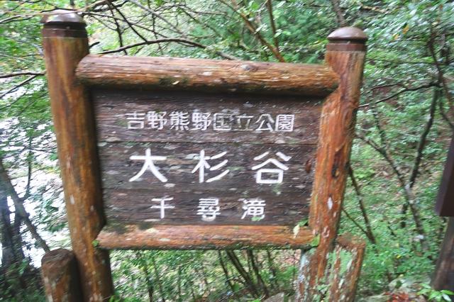 大杉谷千尋滝
