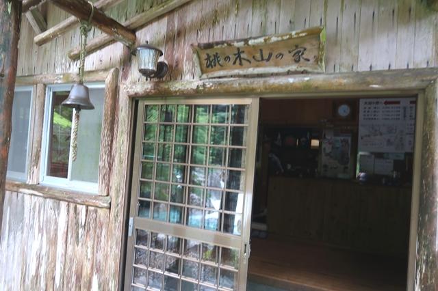 桃ノ木山の家入口