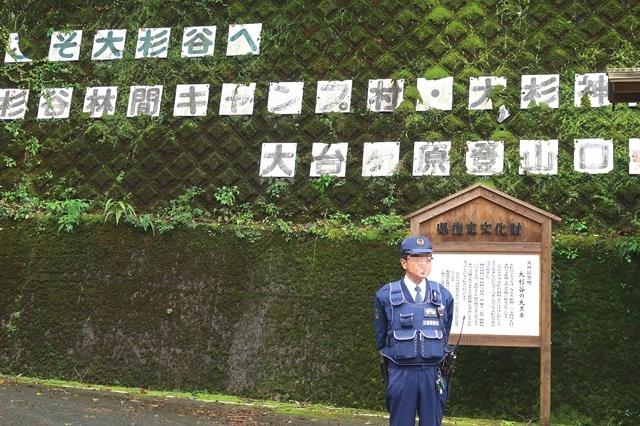 警察官と大台ヶ原登山口登山バスのトイレ休憩