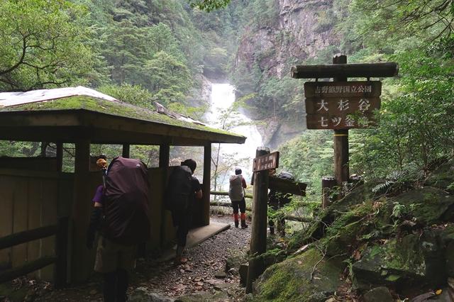 七ツ釜滝景色
