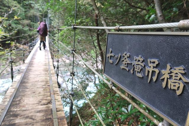 七ツ釜滝吊橋