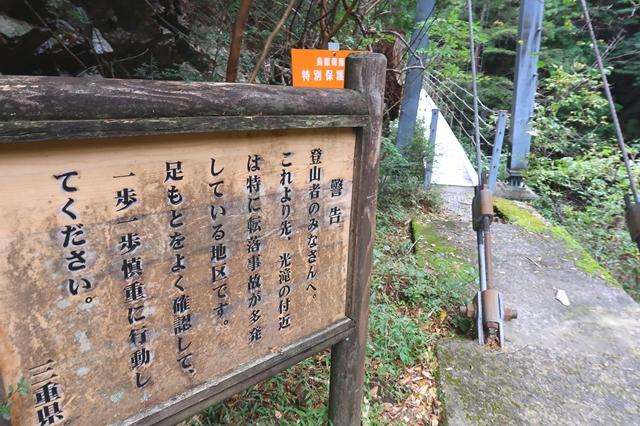 光滝周辺の警告文