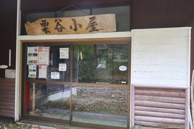粟谷小屋の入口