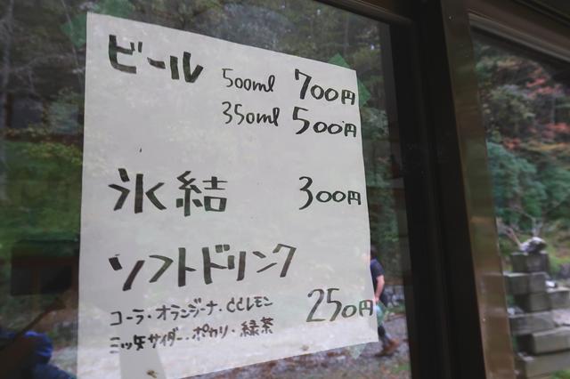 粟谷小屋アルコールソフトドリンク値段