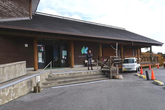 大台ヶ原ビジターセンター