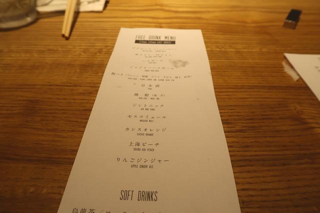 八向奈良飲み物メニュー