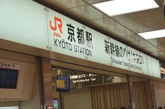 京都から神奈川へ帰りの様子