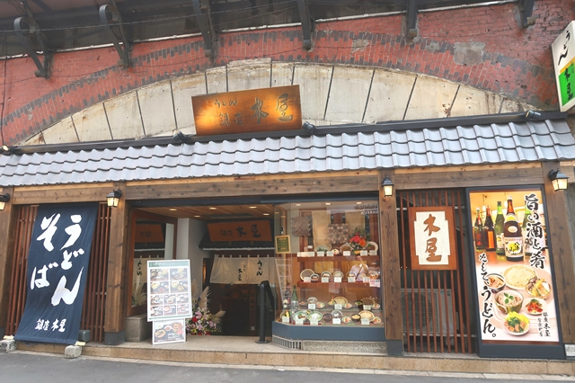 木屋うどん有楽町店の入口