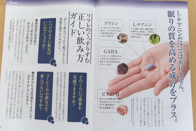 睡眠サプリ成分グリシン、GABA