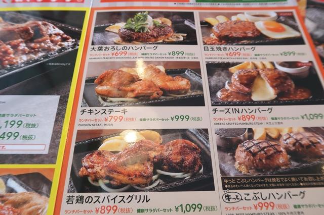 ステーキガストハンバーグや鶏肉のグリルメニューと料金
