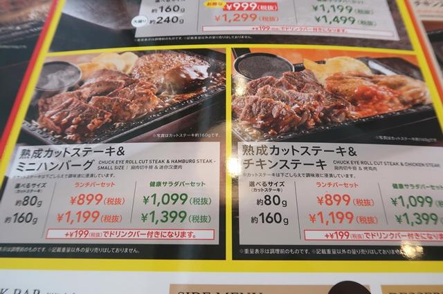 ランチバーセットととサラダバーをセットの価格差は200円