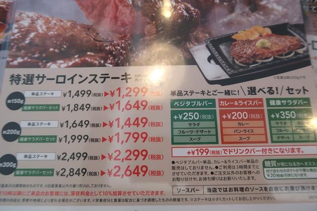 ステーキ単品とサラダバーをセット値段