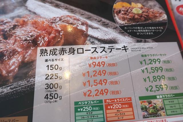 ステーキガストセットの種類表