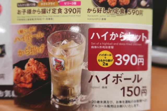 から好しハイからセット(390円)