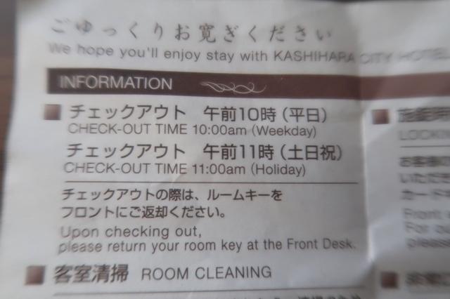 橿原シティホテルのチェックインの時間