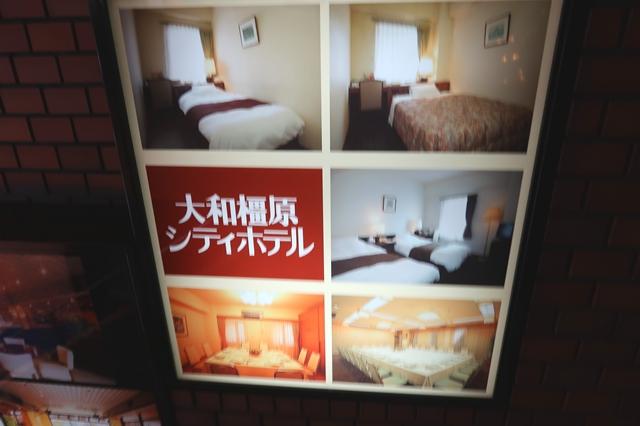 大和橿原シティホテルが正式名称
