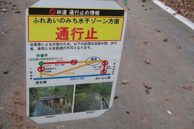 作場平への林道は、道路の崩壊により通行不可