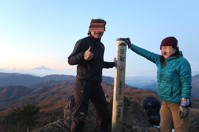 笠取山登頂登山者二人