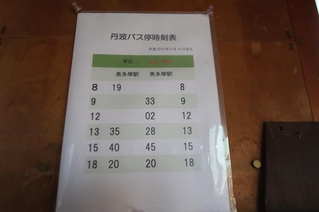 将監小屋に丹波バス停の時刻表