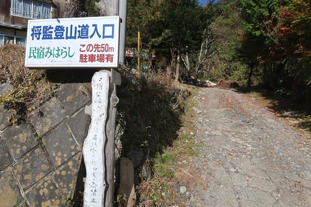 将監登山道入口