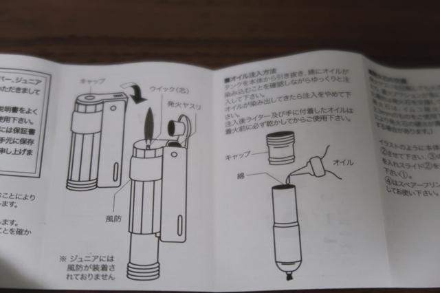 オイルライターへの燃料の注入のやり方