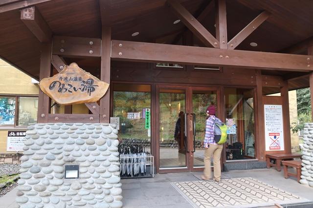 丹波山温泉のめこい湯入口