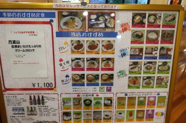 丹波山温泉のめこい湯のお食事処のメニュー・料金