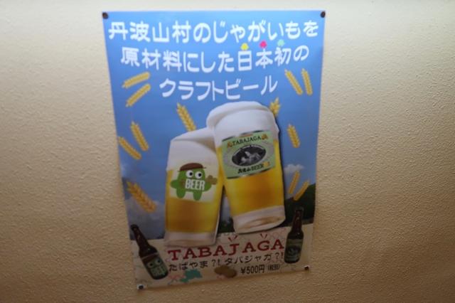 丹波山村のジャガイモからできたクラフトビール