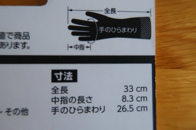 防寒テムレス黒 TEMRES 02 WinterのサイズLLサイズ