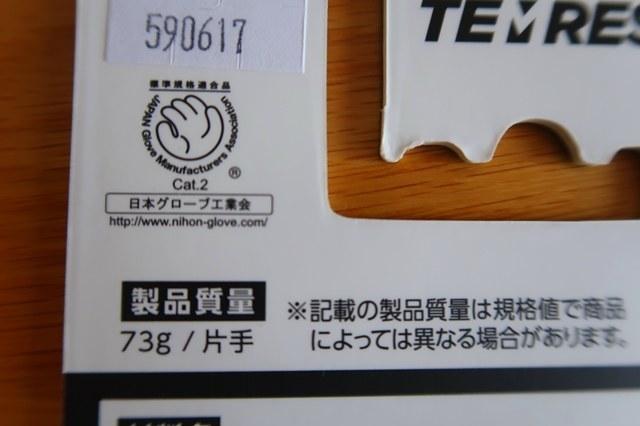 テムレス防寒手袋TEMRES 02 Winterは、LLサイズで146g重さ表記