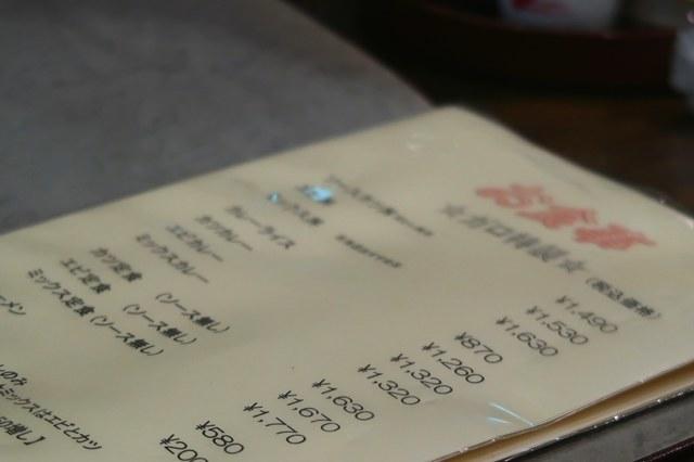 ガロのメニューと料金,630円のミックス定食を注文