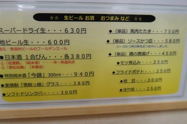 今錦食事のメニュー以外にも、お酒やおつまみ等も販売