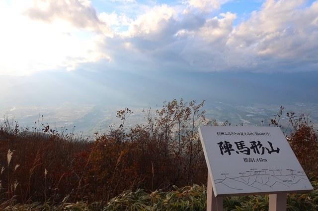 陣馬形山山頂標高は、1,445m