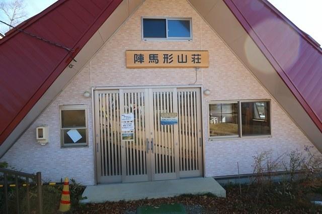 陣馬形山荘