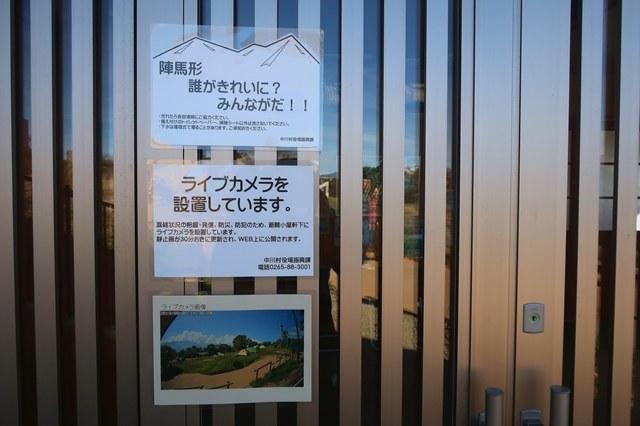 陣馬形山キャンプ場ライブカメラ