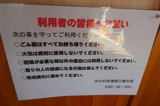 陣馬形山荘(避難小屋)使用上の注意