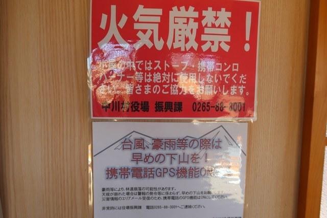 陣馬形山荘(避難小屋)火器厳禁