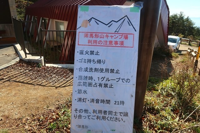 陣馬形山キャンプ場の使用上の注意事項(ルール)