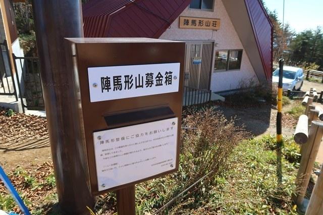 陣馬形山キャンプ場の募金箱
