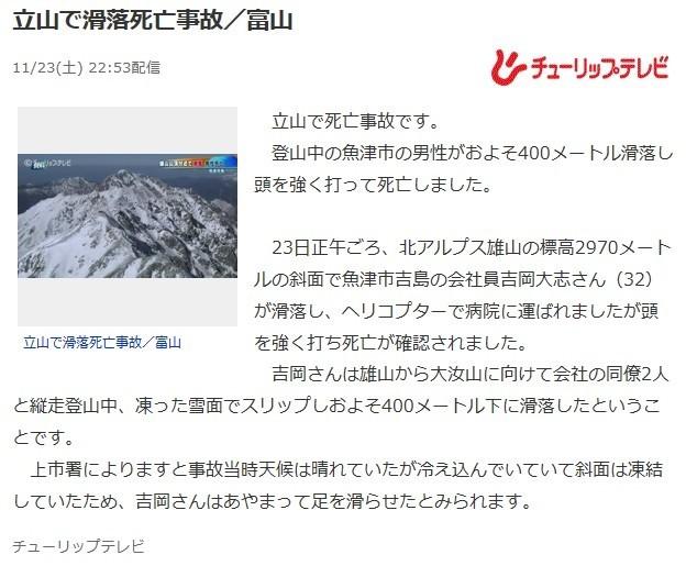 立山で滑落事故ニュース記事
