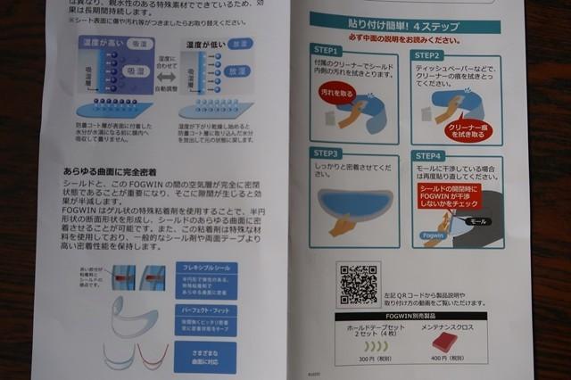 フォグウインプラス装着の仕方の説明書