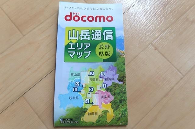 docomoの携帯電話が使える登山道マップ