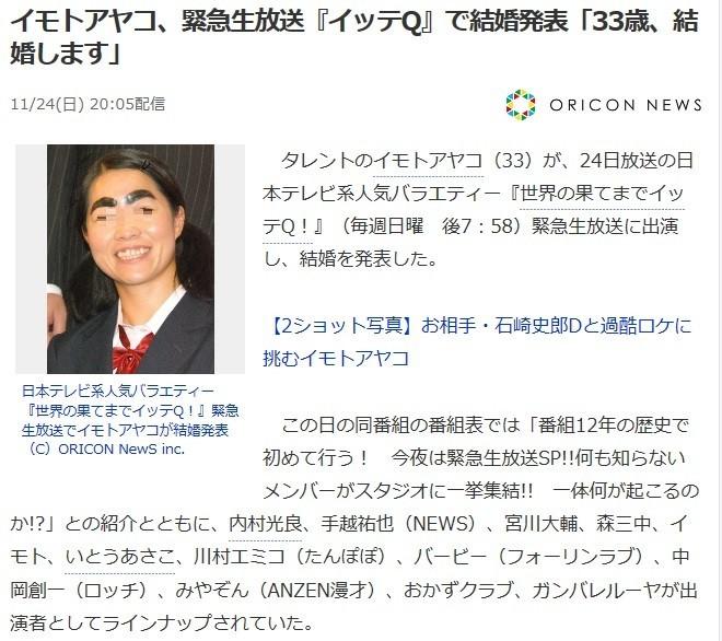 イモトアヤコさんが結婚の詳細