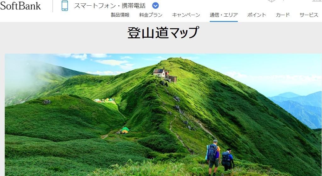 ソフトバンクの携帯電話が使える登山道マップ(通話エリア)サイト